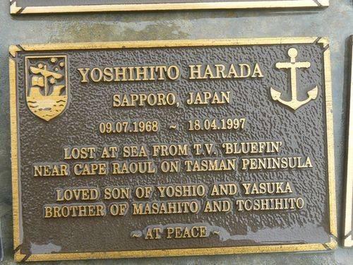 Yoshito Harda Plaque : 2007