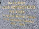 Alexey Dmitrievich Putiata
